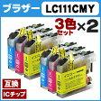 LC111 カラー6本セット 【ICチップ付】ブラザー LC111 CMY3色 × 2セット(シアン、マゼンタ、イエロー)【互換インクカートリッジ】[05P29Aug16]