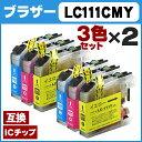 ショッピングカートリッジ LC111 カラー6本セット 【ICチップ付】ブラザー LC111 CMY3色 × 2セット(シアン、マゼンタ、イエロー)【互換インクカートリッジ】