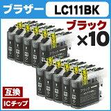 【10本セット】ブラザー LC111BK(ブラック)互換インクカートリッジ 対応機種:DCP-J952N(B?W)/J752N/J552N/MFC-J870N/J980DN?DWN(B?W)/J890