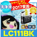 ブラザー LC111BK 大容量 ブラック【洗浄液】
