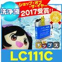 ブラザーLC111C シアン【洗浄液】