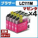 LC111M(マゼンタ)4本セット ブラザー LC111M(マゼンタ)互換インクカートリッジ 対応機種:DCP-J952N(B・W)/J752N/J552N/MFC-J870N/J980DN・DWN(B・W)/J890DN・DWN/J820DN・DWN/J720D・DW