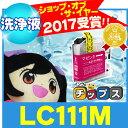 ブラザーLC111M マゼンタ【洗浄液】