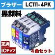 ブラザー LC111-4PK 大容量4色パック ブラック顔料【互換インクカートリッジ】関連商品 LC111BK LC111C LC111M LC111Y[532P17Sep16]