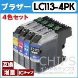 LC113-4PK 【ネコポスで】 ブラザーLC113-4PK お徳用4色セット ICチップ付残量表示 【互換インクカートリッジ】