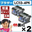 【送料無料】LC113 【全10本セット】 ブラザー LC113-4PK 4色×2セットにLC113BK ブラックを2本追加 ICチップ付残量表示 【互換インク...