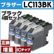 LC113BK 【4個セット★ネコポスで送料無料】 ブラザー LC113BK ブラック 4本セット ICチップ付残量表示 【互換インクカートリッジ】[05P09Jul16]