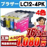 ブラザーLC12-4PK大容量版 4色パック【互換インクカートリッジ】