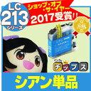 LC213C 【ネコポスで送料無料】 ブラザー LC213C シアン ICチップ付残量表示 【互換インクカートリッジ】 LC213 シリーズ