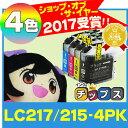 LC217/215-4PK ブラザー LC217BK LC215C LC215M LC215Yの大容量タイプお徳用4色セット LC217 LC215 シリーズ【互換インクカートリッジ】[05P03De