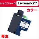 【宅配便送料無料】レックスマーク Lexmark27 3色一体型カラー 【リサイクル(再生)インクカートリッジ】【宅配便商品・あす楽】