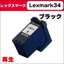 ショッピングリサイクル 【宅配便送料無料】レックスマーク Lexmark34 ブラック 【リサイクル(再生)インクカートリッジ】 Lexmark32の増量版【宅配便商品・あす楽】