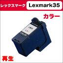 ショッピングリサイクル 【宅配便送料無料】レックスマーク Lexmark35 3色一体型カラー 【リサイクル(再生)インクカートリッジ】 Lexmark33の増量版【宅配便商品・あす楽】