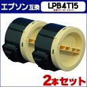 【送料無料】 LPB4T15 EP社用 LPB4T15 2個セット 日本製パウダー使用 LP-S120対応【互換トナーカートリッジ】 【宅配便商品・あす楽】