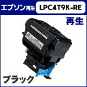 ショッピングカートリッジ 【送料無料】 LPC4T9K(ブラック) ETカートリッジ<日本製パウダー使用>EP社用【再生トナーカートリッジ】(送料無料)LP-M720F / LP-M720FC2 / LP-M720FC3 / LP-M720FC9 / LP-S820 / LP-S820C2 / LP-S820C3 / LP-S820C9【宅配便商品・あす楽】