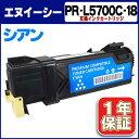 PR-L5700C-13の大容量版 摩耗・劣化のない新品互換 安心一年保証平日14時まで当日発送新品互換トナー 対応機種:MultiWriter 5700 / 5750C