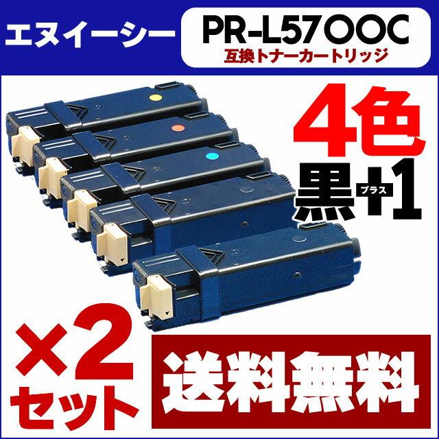 【送料無料】 エヌイーシー PR-L5700C 4色×2セット+ブラック2本 増量版<日本製パウダー使用> 対応機種:MultiWriter 5700C / MultiWriter 5750C【互換トナーカートリッジ】【宅配便商品・あす楽】