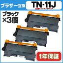 【送料無料】 TN-11J お徳用3個セット ブラザー TN-11J×3 ブラック HL-2130用【互換トナーカートリッジ】【宅配便商品・あす楽】