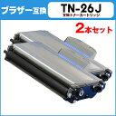 【送料無料】 お徳用2個セット!ブラザー TN-26J 2個セット<日本製パウダー使用> HL-2140/HL-2170W/DCP-7030/DCP-7040/MFC-7340/MFC-..