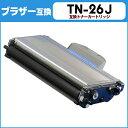 【ポイント10倍&送料無料】 TN-26J ブラザー TN-26J <日本製パウダー使用> HL-2140/HL-2170W/DCP-7030/DCP-7040/MFC-7340/MFC-7840W用