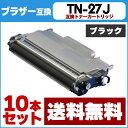 【送料無料】 TN-27J 10本セット ブラザー TN-27J ブラック HL-2130/HL-2240D/HL-2270DW/DCP-7060D/DCP-7065DN/MFC-7460DN/FAX