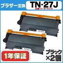 【ポイント10倍&送料無料】 TN-27J ブラザー TN-27J 2個セット<日本製パウダー使用> 【互換トナーカートリッジ】【宅配便商品】