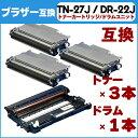 【ポイント10倍&送料無料】 TN-27J DR-22J ブラザー トナー3本とドラム1本のセット TN-27J×3 DR-22J ×1 HL-2130/HL-...