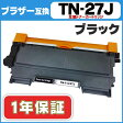 【ポイント10倍&送料無料】 TN-27J ブラザー TN-27J <日本製パウダー使用> HL-2130/HL-2240D/HL-2270DW/DCP-7060D/DCP-7065DN/MFC-7460DN/FAX-2840/FAX-7860DW用【互換トナーカートリッジ】【宅配便商品・あす楽】