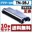 【送料無料】 TN-28J 10本セット ブラザー TN-28J ブラック【互換トナーカートリッジ】【宅配便商品】