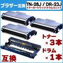 【ポイント10倍&送料無料】 TN-28J DR-23J ブラザー トナー3本とドラム1本のセット TN-28J×3 DR-23J ×1 MFC-L2740DW...