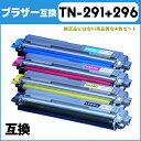 【ポイント10倍&送料無料】 TN-291 + TN-296 4色セット カラー大容量<日本製パウダ