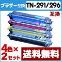 【送料無料】 TN-291 + TN-296 ブラザー TN-291 + TN-296 4色×2セット HL-3170CDW / MFC-9340CDW用【互換...