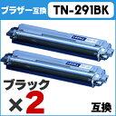 【ポイント10倍&送料無料】 TN-291BK 2本セット TN-291BK(ブラック) ×2<日本製パウダー使用>ブラザー HL-3170CDW / MFC-...