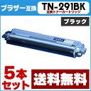 【送料無料】 TN-291BK 5本セット TN-291BK(ブラック) ×5<日本製パウダー使用>ブラザー HL-3170CDW / MFC-9340CDW用【互換トナーカートリッジ】【宅配便商品・