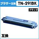 【ポイント10倍&送料無料】 TN-291BK(ブラック)<日本製パウダー使用>ブラザー【互換トナーカートリッジ】 TN-291 TN-296 シリーズ HL-...