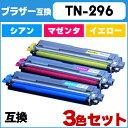 【ポイント10倍&送料無料】 TN-296 【カラー3色セット】 ブラザー TN-296 シリーズ(TN-291 増量版)TN-296C シアン TN-296M...