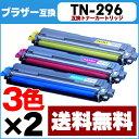 【送料無料】 ブラザー互換 TN-296 シリーズ(TN-2...