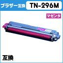 【ポイント10倍&送料無料】 TN-296M(マゼンタ)大容量<日本製パウダー使用>ブラザー【互換トナーカートリッジ】 TN-291 TN-296 シリーズ HL-3170CDW / MFC-9340