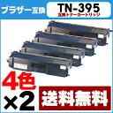 【送料無料】 ブラザー TN-395 4色×2セット<日本製パウダー使用>TN-390シリーズの大容量版 HL-4570CDW/HL-4570CDWT/MFC-9460CDN/MFC-9970CDW用