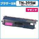【送料無料】 ブラザー TN-395M マゼンタ<日本製パウダー使用>TN-390Mの大容量版 HL-4570CDW/HL-4570CDWT/MFC-9460CDN/MFC-9970CDW用..