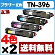 【送料無料】 TN-396 4色×2セット ブラザー TN-396 4色×2セット 【互換トナーカートリッジ】【宅配便商品】