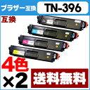 【送料無料】 TN-396 4色×2セット ブラザー TN-396 4色×2セット HL-L9200CDWT / HL-L8350CDW / HL-L8350CDWT / HL-L8250CDN /