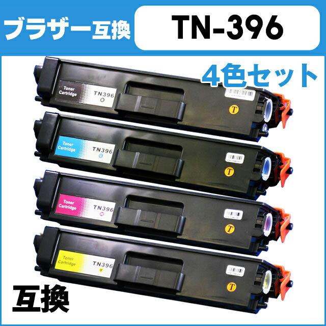 【ポイント10倍&送料無料】 TN-396 ブラザー TN-396BK/C/M/Y 大容量4色セット【互換トナーカートリッジ】【宅配便商品・あす楽】
