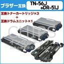 【ポイント10倍&送料無料】 トナー/ドラムユニットセット TN-56J×3 DR-51J×1<日本製パウダー使用>ブラザー HL-5440D/HL-5450D...