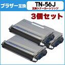 【ポイント10倍&送料無料】 TN-56J ブラック TN-53Jの増量版 3個セット<日本製パウダー使用>ブラザー HL-5440D/HL-5450DN/HL6180DW/MFC-8520DN/MF
