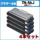 【ポイント10倍&送料無料】 TN-56J ブラック TN-53Jの増量版 4個セット<日本製パウダー使用>ブラザー HL-5440D/HL-5450DN/HL6180DW/MFC-8520DN/MF