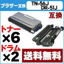 【送料無料】 ブラザー TN-56J(トナー)6セット + DR-51J(ドラム)2セット 互換トナー・互換ドラム HL-5440D/HL-5450DN/HL6180DW/MFC-8520DN/MFC