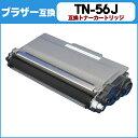 【ポイント10倍&送料無料】 TN-56J ブラック TN-53Jの増量版<日本製パウダー使用>ブラザー HL-5440D/HL-5450DN/HL6180DW/MFC-8520DN/MFC-8950