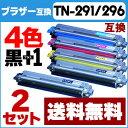 【送料無料】 ブラザー TN-291 + TN-296 4色に黒1本追加×2セット HL-3170CDW / MFC-93