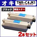 【ポイント10倍&送料無料】 TNR-C4JK1 2本セット オキ TNR-C4JK1 ブラック<日本製パウダー使用> COREFIDO C301dn用【リサイクルトナーカートリッジ】(再生)【宅配便商品】